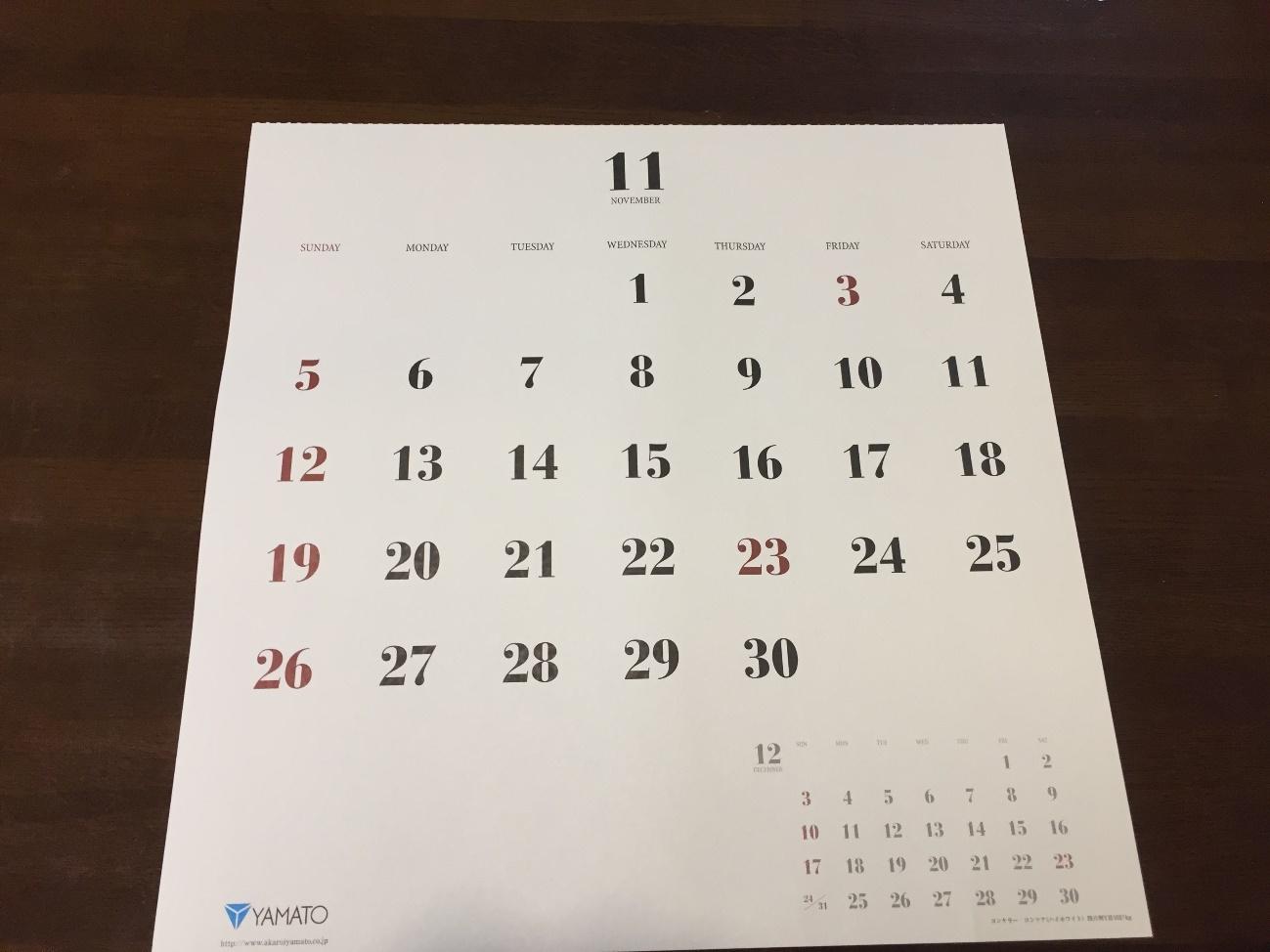 2017カレンダー、一枚破ったその後は.....